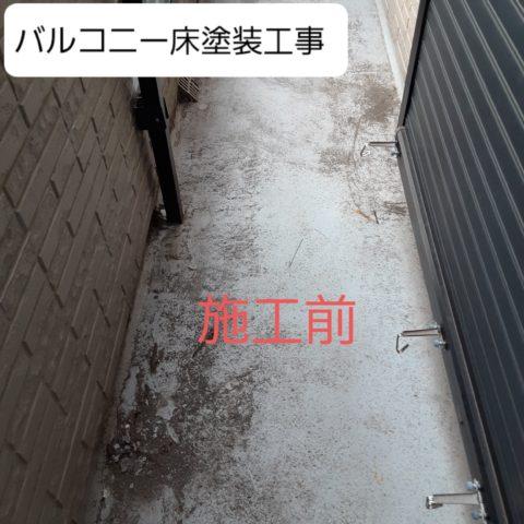 住宅修繕工事、バルコニー床防水