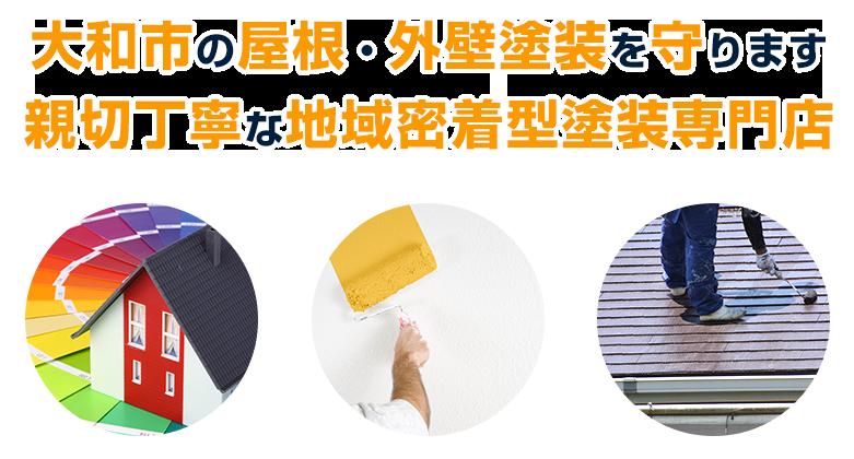 大和市の屋根・外壁塗装を守ります 親切丁寧な地域密着型塗装専門店